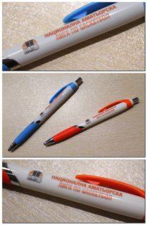 Химикалка - 1.00 лев*