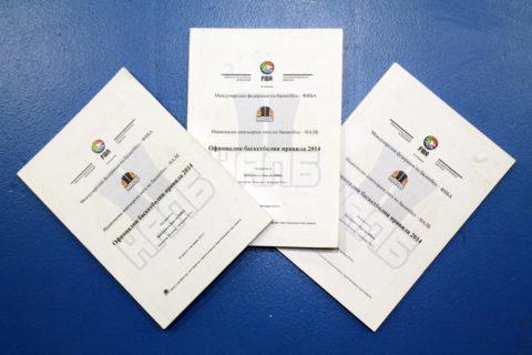 Книжка, съдържаща преведени Официалните баскетболни правила на ФИБА + Официалните тълкувания към правилата на ФИБА, които влизат в сила от 01.10.2014 година – 10.00 лева