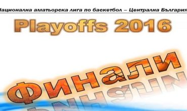 Финали - Централна България