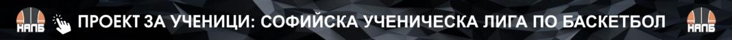 Софийска ученическа лига по баскетбол