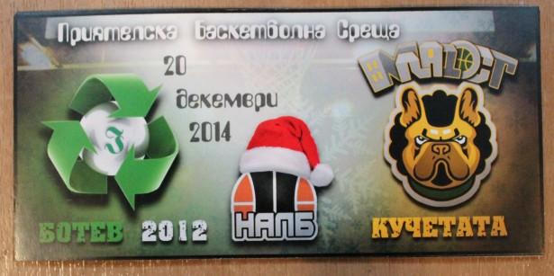 Баскетболен празник във Враца