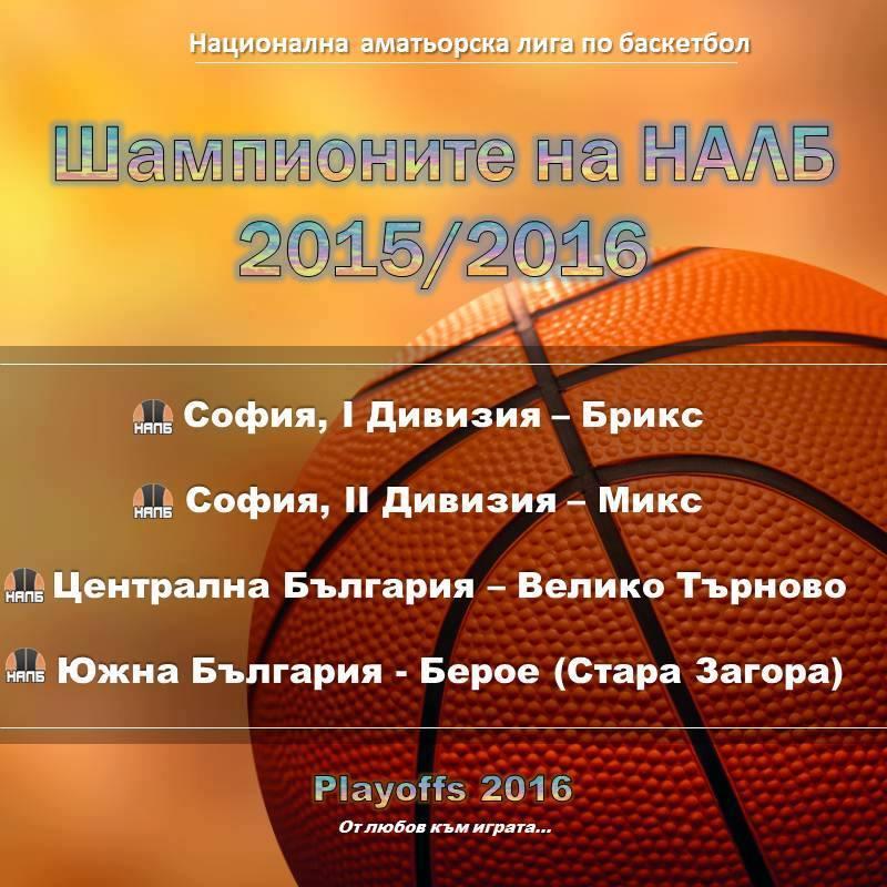 Шампиони - Сезон 2015/2016