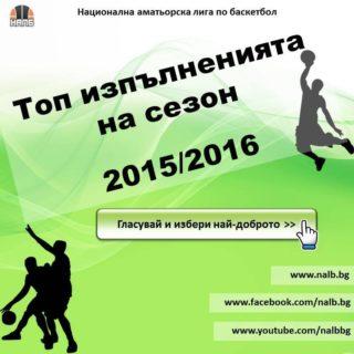 Топ изпълненията на сезон 2015/2016